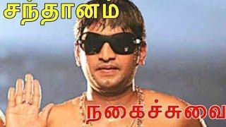 சந்தானம் நகைச்சுவை காட்சி  | Latest Santhanam Comedy Scene | CinemaJunction