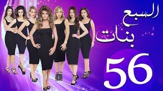 مسلسل السبع بنات الحلقة  | 56 | Sabaa Banat Series Eps