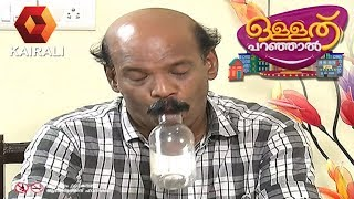 Ullathu Paranjal | 13th December 2018