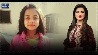 Zainab Ka Qatil Giraftar | Kiran Naz | SAMAA TV | 23 Jan 2018