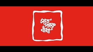 Saat Paake Bandha (Soumik & Namrata)