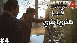 تختيم انشارتد 4 الحلقة 4# : قبر هنري ايفري (مدبلج عربي) | Uncharted 4