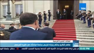 موجز TeN - سامح شكري يختتم زيارتة لباريس بجلسة مباحثات مع نظيرة الفرنسي