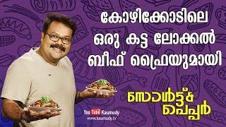 Kozhikode Ikkayees Hotel Special Beef Fry   Salt N Pepper   KaumudyTV