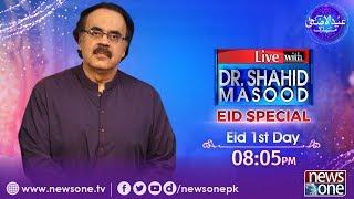 Live with Dr.Shahid Masood | 26-June-2017 | Mustafa Qureshi | Ghulam Mohiuddin |