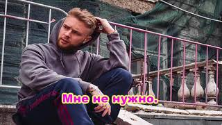 Егор Крид - Я берегу акустическая версия (Караоке)