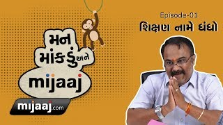 Man Mankadu Ane Mijaaj |Shikshan Name Dhandho | Episode 01 | Gujarati Comedy Natak 2017