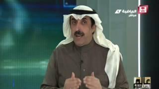 خالد الغانم : سلمان الفرج من أهم الركائز وتُبنى عليه الخطط في الهلال والمنتخب #عالم_الصحافة