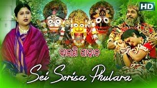 SEI SORISA PHULARA | Album- Baishi Pahacha | Namita Agrawal | SARTHAK MUSIC
