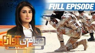 Pakistan Rangers Ko Salam | Awam Ki Awaz | SAMAA TV | 26 June 2017