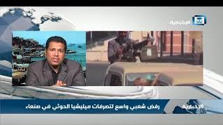 """ماهو دافع الانقلابيين الحوثيين لاستخدم """"المنابر"""" للتحريض الطائفي؟"""