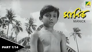 Manick | মানিক | Bengali Children's Movie | Part - 01/14