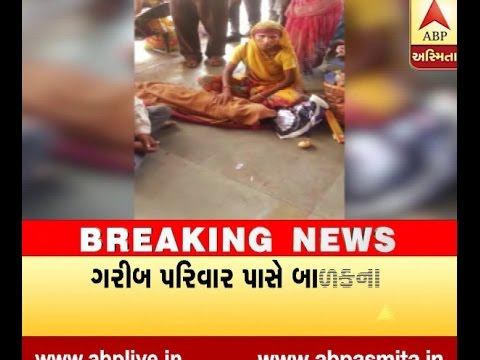 Xxx Mp4 Family Seat With Son S Dead Body At Rajkot Bus Stand Watch Video 3gp Sex