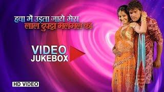 Exclusive : Hawa Mein Udta Jaye Mera Lal Dupatta Malmal Ka [ Full Length Video Songs Jukebox ]