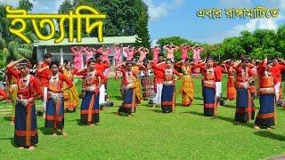 Ityadi - ইত্যাদি trailer | On air 30 September 2016 | Hanif Sanket | Rangamati