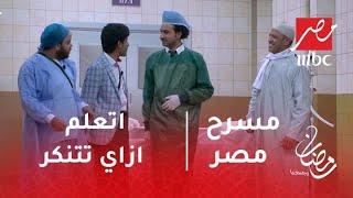 مسرح مصر - اتعلم ازاي تتنكر على طريقة الضابط أشرف عبدالباقي