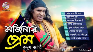 Kuddus Boyati - Morjinar Prem | মর্জিনার প্রেম | Baul Gan | #KuddusIsBack | Soundtek