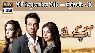 Aap Kay Liye Ep 10 - 20th September 2016 - ARY Digital Drama