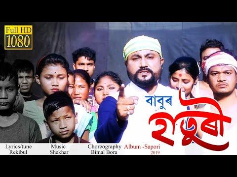 Xxx Mp4 Haturi Full Video By Babu Baruah Sapori 2019 Full Video New Assamese Song 3gp Sex