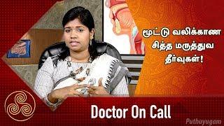 மூட்டு வலிக்காண சித்த மருத்துவ தீர்வுகள் | Doctor On Call | 28/03/2018
