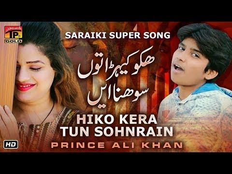 Xxx Mp4 Hiko Kera Tun Sohnrain Prince Ali Khan Latest Punjabi And Saraiki Song Thar Production 3gp Sex