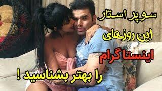 وحید خزایی معروف به پسر ایران را بهتر بشناسید