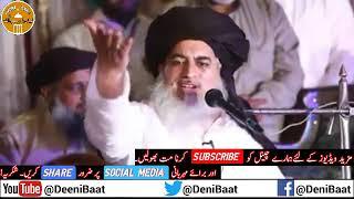 Islam izat o Gharat Wala Dein Hai ~ Allama Khadim Hussain Rizvi Bayan New 2017 L