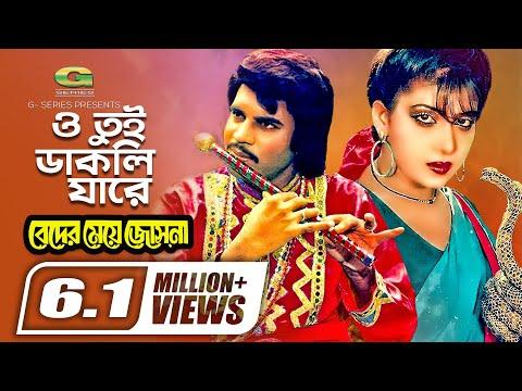 Beder Meye Josna Movie Song  O Tui Daakle Jare   ft Ilias Kanchan, Anju  by Rothindronath Roy