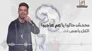 مهرجان عم رزق فريق الاحلام الدخلاوية 2018