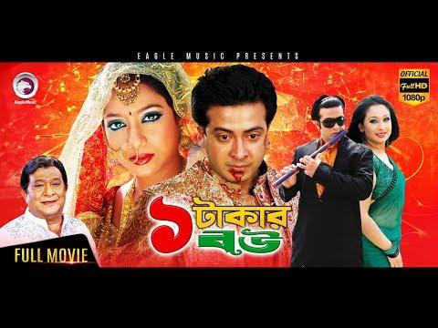 Xxx Mp4 EK TAKAR BOU Bangla Full Movie Shakib Khan Shabnur Dighi 2017 Bengali Super Hit Movie 3gp Sex