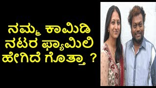Kannada comedy Actors Family Photos | Kannada Comedy Actor | Kannada Actor