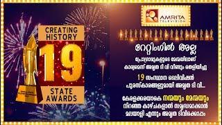 Kerala State Television Awards - 2017