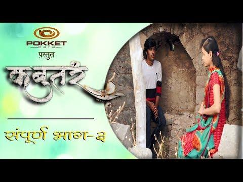 Xxx Mp4 कबुतरं भाग ३ मराठी वेब सिरीज कोरी पाटी Kabutar EP 3 Kori Pati Marathi Web Series 3gp Sex