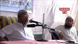 Mufti Dilwar Hussain Waz রোহিঙ্গাদের অর্থ দিয়ে অর্থনীতি শিখুন | পর্ব ৪ অর্থনীতি Bangla waz 2017