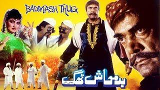 BADMASH THUG (1991) - JAVED SHEIKH, SULTAN RAHI, GORI, MUMTAZ - OFFICIAL MOVIE
