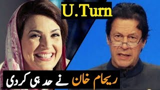 Reham Khan Reaction On Imran Khan Tweet On U-Turn   Imran Khan Latest News and Updates