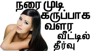 Make White Hair Black Naturally In Tamil