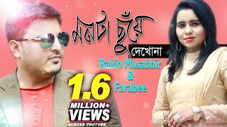 Monta Chuye Dekhona | Rakib Musabbir | Farabee | Official Music Video | Bangla New Song | 2017