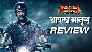 Aapla Manus Review | Nana Patekar | Sumit Raghvan | Iravati | Ajay Devgan | Satish Rajwade | ADbhoot