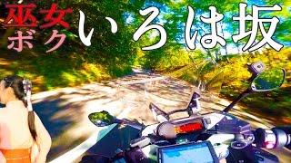 #41 バイク神社の巫女さんの優しさとプライベートを垣間見たボク達はいろは坂を駆け上がるのだった