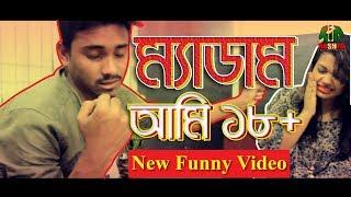 New Bangla Funny Video || ম্যাডাম আমি 18+ || By Rashed Friendz Prank