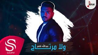 ولا مرتاح - عبدالله ناصر ( حصرياً ) 2019