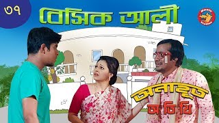 Bangla Comedy Natok 2018: Basic Ali-37 | Bangla New Natok 2018 | Tawsif Mahbub