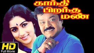 Gandhi Pirantha Mann | Vijayakanth,Revathi,Ravaali | Tamil Superhit Movie HD