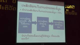 Lesson1 concept of ecohealth education by Dr.Ngouay (part5 final)