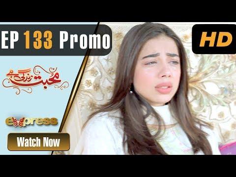 Xxx Mp4 Pakistani Drama Mohabbat Zindagi Hai Episode 133 Promo Express Entertainment Dramas Madiha 3gp Sex