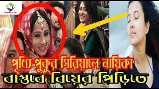 star jalsha Punyi Pukur serial , Actress Monami Ghosh is going get married !! updat news