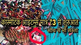 wholesale market of cosmetics makeup products best market for business purpose sadar bazar delhi