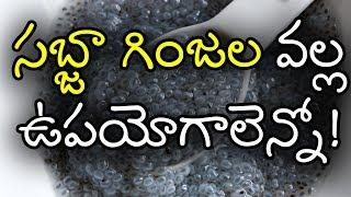 సబ్జా గింజల వల్ల ఉపయోగాలెన్నో|| Health  Benefits of Sabja / Basil Seeds