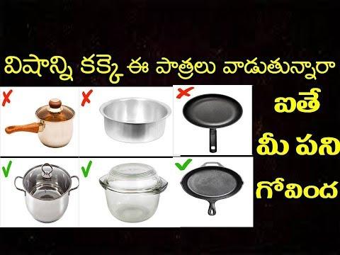ఈ పాత్రలలో వంట చేస్తున్నారా ఐతే మీ పని గోవింద 4 Toxic Cookware to Avoid and 4 Safe Alternatives